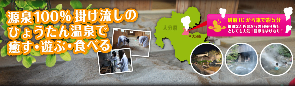 Enjoy hot springs and Japanese culture at Hyotan Hot Springs